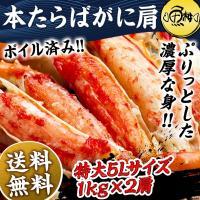 お取り寄せグルメ 海鮮 かに タラバガニ ボイル 1kg 肩 たらばがに 冷凍 カニ 送料無料