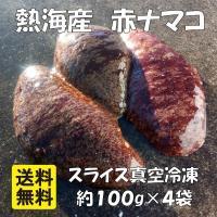 【只今、1袋増量中!!】   熱海で獲れた新鮮な赤ナマコを、スライスして小口に真空パック冷凍しました...