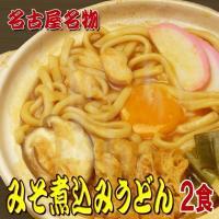 名古屋飯の代表格:みそ煮込みうどんをお楽しみください。 ポイント消化にも最適♪      【発送地・...