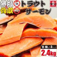 訳あり じゃない サーモン 切り身 3kg (1切約60g~90g) 骨なし 無塩 切り身 さけ 鮭 きりみ 加熱用 お徳用 業務用 送料無料 魚真