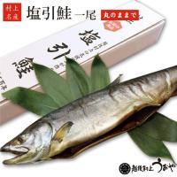 村上名産塩引き鮭 1尾 4.3kg(生時)  塩引鮭は、鮭のまち村上が誇る伝統の逸品で、 最高の秋鮭...