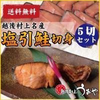 旬の秋鮭(白鮭)をおいしくいただく、昔ながらの村上伝統の味です。 その独特の風味と、絶妙な塩加減が食...