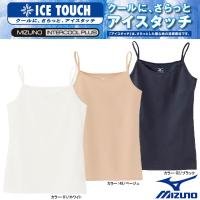 ネコポス対応 日本が代表とするスポーツメーカー「MIZUNO/ミズノ」の涼感素材「ICE TOUCH...