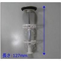 洗面化粧台 > 排水部品  ・サイズ:長さ:127mm