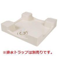 防水パンのみとなりますので排水トラップは必要に応じて別途ご購入ください。  洗濯機用防水パン ●形状...