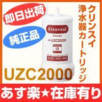 ■ 対応機種  下記の三菱レイヨン製の浄水器水栓をお使いでしたら付け替えできます。  U-A601Z...