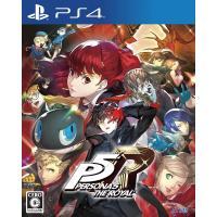 【発売日前日出荷】PS4 ペルソナ5 ザ・ロイヤル 通常版【2019年10月31日発売】