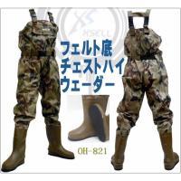 商品仕様■型番:OH-821■カラー:カモフラージュ■靴底素材:フェルト■ブーツ部素材:ナイロンPV...