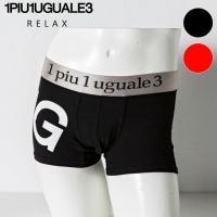 ウノ ピュ ウノ ウグァーレ トレ リラックス Tシャツ 1PIU1UGUALE3 RELAX ビッグロゴボクサーパンツ メンズ 下着 アンダーウェア パンツ プレゼント ギフト