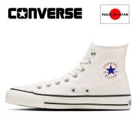 あすつく(翌日配達) CONVERSE(コンバース)待望の「MADE IN JAPAN」オールスター...