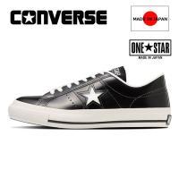 即納 「CONVERSE/コンバース」から、不朽の名作「ONESTAR J」の定番カラーのご紹介です...
