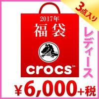 CROCS クロックス 2017年 数量限定 レディース クロッグサンダル 福袋  【おすすめ商品】...