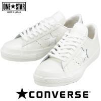 あすつく(翌日配達) コンバース ワンスター J CONVERSE 限定 日本製 ホワイトホワイト ...