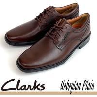 即納可☆ 【Clarks】クラークス 特価 UNBRYLAN PLAINメンズビジネスシューズ 本革靴 26130282