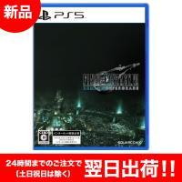 PS5 ファイナルファンタジーVII リメイク インターグレード | 新品 送料無料 プレステ FF7