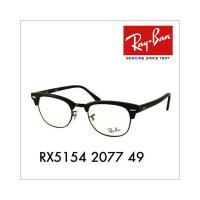 ■RX5154■RX5154は復刻以来大人気のRB3016(クラブマスター)のオプティカルライン。ク...