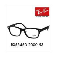 ■RX5345D■レイバン(Ray-ban)シリーズの中でも爆発的な人気を誇ったRX5109の後継モ...
