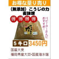■賞味期限 製造より半年 ■容量   5kg ■原材料 大麦、大豆、食塩 ■到着後、冷蔵