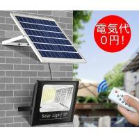 ソーラーライト LED 光センサー 屋外照明 防犯 防水 自動点灯 太陽光発電 屋外 自転車 駐車場 玄関 廊下 軒先 庭 ガーデン最適