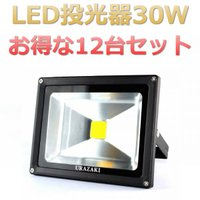 LED投光器30w電気代を大幅に削減。レフランプと比較すれば約25倍になって長寿命です。工場・工事現...