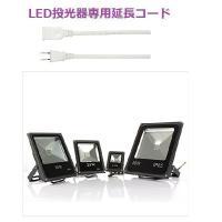 LED投光器専用延長線 5m 10w 20w 30w使用可能