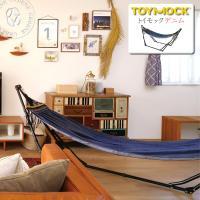 TOYMOCK(トイモック)からポータブル ハンモックが今年も登場致しました。従来のモデルより多数の...