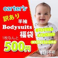 カーターズ(carter's)半袖・ノースリーブボディースーツアウトレット1枚福袋!!☆お買い物の手...