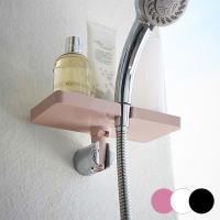 シャワーホルダーに取り付けるだけ! ユニットバスなどの狭いバスルームにぴったり!  シャワーヘッドも...