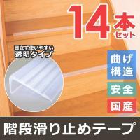 階段の安全対策に!階段の安全対策に欠かせない、木製階段に貼っても目立たない透明タイプ! ※商品自体に...