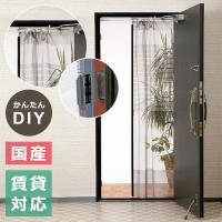 全開カーテン式の玄関用網戸です。  自然の風を通し、出入りもスムーズ! ドア枠の上部に突っ張り棒を設...