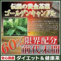 健康茶葉を十五種配合!専門家監修とにかく「でる茶」   生産国: 日本  原材料: キャンドルブッシ...