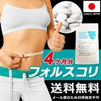 ダイエットサプリ フォースコリー 国産 日本製 ダイエット サプリメント 安全 痩せ 効果 体脂肪 フォルスコリ 健康 4ヶ月分 送料無料 軽減税率 消費税8%
