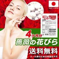 薔薇 サプリ バラ サプリメント コラーゲン ヒアルロン酸 ポリフェノール ビタミン ローズ 安全 国産 日本 リフレッシュ 匂い 送料無料 軽減税率 消費税8%