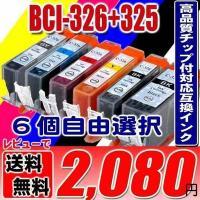 『対応メーカー』CANON(キャノン)  『内容』キャノン互換インクカートリッジBCI-326+32...