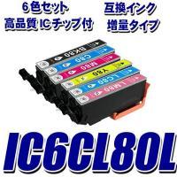 下のメニューより自由に8個お選びください  ICBK50(ブラック)ICC50(シアン)ICY50(...