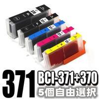 『対応メーカー』CANON(キャノン) BCI-371XL+370XL/5MP対応『内容』互換インク...