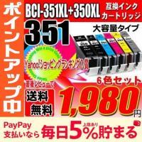 Canon インク キャノン プリンターインクカートリッジ  カラー品番:BCI-351XLBK(染...
