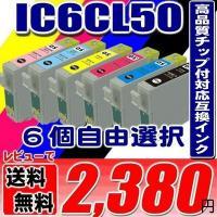 下のメニューより自由に6個お選びください  ICBK50(ブラック)ICC50(シアン)ICY50(...