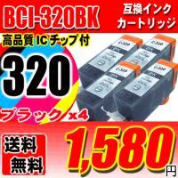 『対応メーカー』CANON(キャノン) BCI-321+320/5MP 6MP対応  『内容』キャノ...