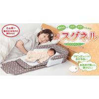 生まれてすぐの赤ちゃんと一緒に眠れる添い寝ベッド。  ?しっかり丈夫なフレーム パパやママが寝がえり...