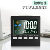 デジタル温湿度計  高精度 アナログ 天気予報 日付 温度計 湿度計 時計機能 温度 アラーム バックライト 音声センサー 置きスタンド 熱中症予防 健康管理