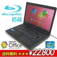 ブルーレイ搭載ノートパソコン! Corei3+オフィス
