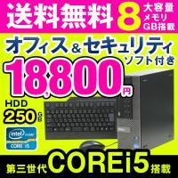 Windows10+Corei3搭載/オフィス&セキュリティソフト付き