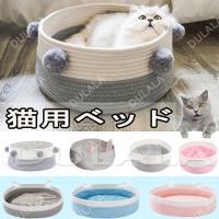 猫用ベッド ひんやり 犬 ベッド ロープ素材編み  ペットベッド 猫ソファ ネコハウス 洗える 丈夫 夏  ひんやり 暑さ対策 冷感 涼感 キャットベッド おしゃれ