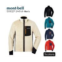 軽量ながら高い保温性を持つクリマエアを使用し、中間着として高いパフォーマンスを発揮するジャケットです...