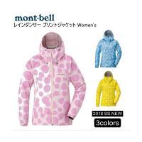 mont-bell レインウェア女性用 グリーン 1128578女性用 アウトドアウェア (モンベル) ジャケット M WS/ ウェア レインダンサー レインウェア MIST/ (ジャケット) レインウェア レインジャケット
