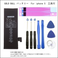 iphone5バッテリー 交換キット 純正互換 Gold Bull for iPhone5 バッテリー PSE認証品  取付工具+両面テープ付 1年保証あり