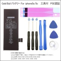 iPhone5s  バッテリー 交換 キット 純正互換 iphone5c通用 Gold Bull for iPhone 5s バッテリー PSE認証品  取付工具+両面テープ付