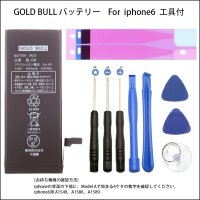 iphone6 バッテリー 交換キット  純正互換Gold Bull for iPhone6 バッテリー PSE認証品  取付工具+両面テープ付 1年保証あり