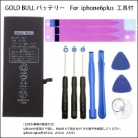 iphone6plus  バッテリー 交換キット Gold Bull for iPhone 6plus バッテリー PSE認証 品  取付工具+両面テープ付